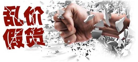 豆叶网络,专业打击电商低价乱价假货