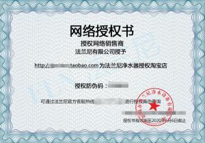 客户网络淘宝授权书样式